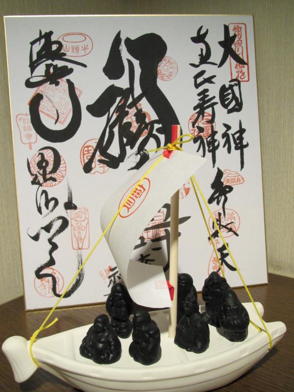 隅田川七福神めぐり: 葉桜日記